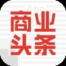 商业头条app下载_商业头条app最新版免费下载
