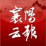 襄阳云报app下载_襄阳云报app最新版免费下载