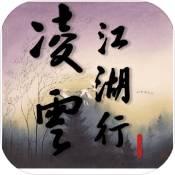 凌云江湖行手游下载_凌云江湖行手游最新版免费下载