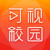 可视校园app下载_可视校园app最新版免费下载