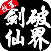 剑破仙界手游下载_剑破仙界手游最新版免费下载