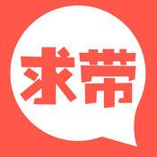 求带app下载_求带app最新版免费下载