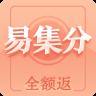 易集分app下载_易集分app最新版免费下载