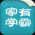 家有学霸app下载_家有学霸app最新版免费下载