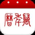 万年历app下载_万年历app最新版免费下载
