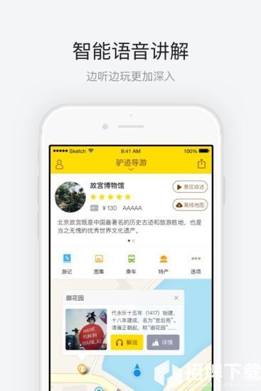 故宫博物院app下载_故宫博物院app最新版免费下载