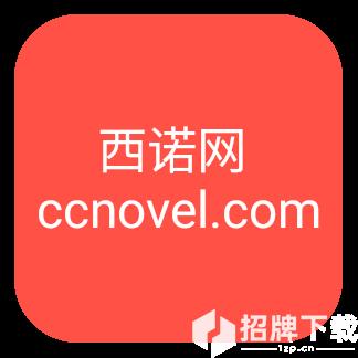 西诺网app下载_西诺网app最新版免费下载