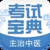 主治中医师考试宝典app下载_主治中医师考试宝典app最新版免费下载