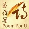 为你写诗app下载_为你写诗app最新版免费下载