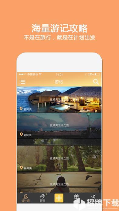 爱途邦app下载_爱途邦app最新版免费下载