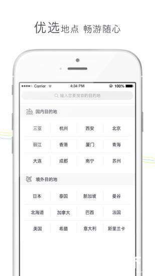 盈科旅游app下载_盈科旅游app最新版免费下载