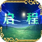 启程手游手游下载_启程手游手游最新版免费下载