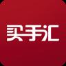 买手汇app下载_买手汇app最新版免费下载