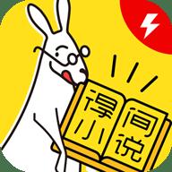 得间免费小说极速版app下载_得间免费小说极速版app最新版免费下载