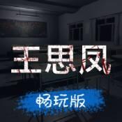 孙美琪王思凤案手游下载_孙美琪王思凤案手游最新版免费下载
