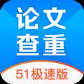51论文查重app下载_51论文查重app最新版免费下载