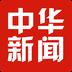 中华新闻app下载_中华新闻app最新版免费下载