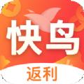 快鸟app下载_快鸟app最新版免费下载