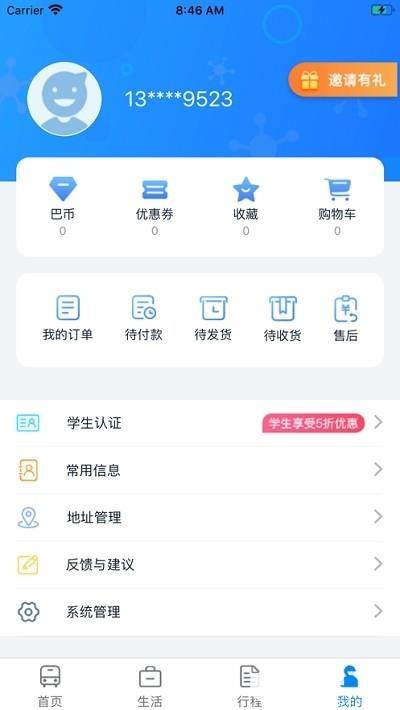 惠州行app下载_惠州行app最新版免费下载