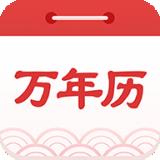 2345万年历app下载_2345万年历app最新版免费下载