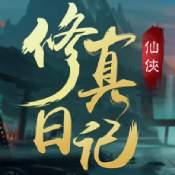 修真日记手游下载_修真日记手游最新版免费下载