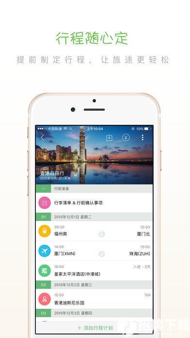 步步行程助手app下载_步步行程助手app最新版免费下载
