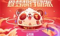 做梦想行动派 2020ChinaJoy电魂展台邀您嗨玩今夏怎么玩?