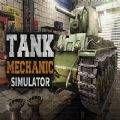 坦克维修模拟器手游下载_坦克维修模拟器手游最新版免费下载