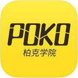 POKO学院最新版app下载_POKO学院最新版app最新版免费下载
