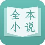 晨读全本免费小说app下载_晨读全本免费小说app最新版免费下载