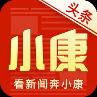 小康头条赚钱app下载_小康头条赚钱app最新版免费下载