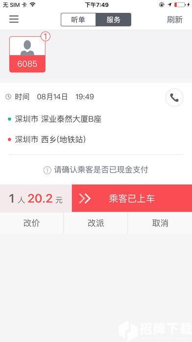 顺道司机app下载_顺道司机app最新版免费下载
