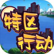 特区行动手游下载_特区行动手游最新版免费下载