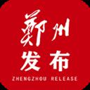 郑州发布app下载_郑州发布app最新版免费下载