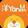 洋鼹鼠海淘app下载_洋鼹鼠海淘app最新版免费下载