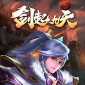 剑起九天手游下载_剑起九天手游最新版免费下载