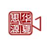 思源学习平台app下载_思源学习平台app最新版免费下载
