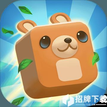 奔跑吧熊君手游下载_奔跑吧熊君手游最新版免费下载