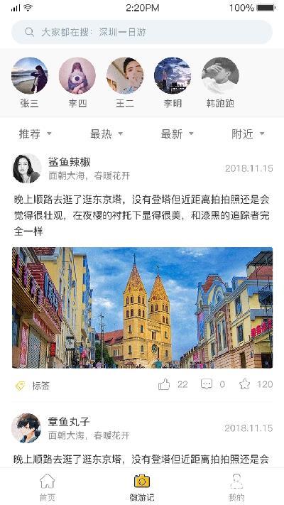 星路旅游app下载_星路旅游app最新版免费下载