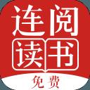连阅免费小说app下载_连阅免费小说app最新版免费下载