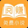 阅赚免费小说app下载_阅赚免费小说app最新版免费下载