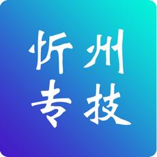 忻州专技app下载_忻州专技app最新版免费下载