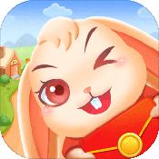 全民养兔手游下载_全民养兔手游最新版免费下载