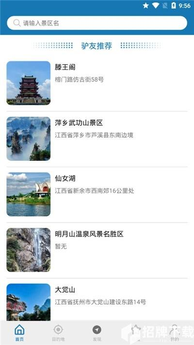 江西听旅行app下载_江西听旅行app最新版免费下载