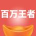百万王者app下载_百万王者app最新版免费下载
