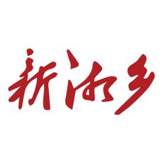 新湘乡app下载_新湘乡app最新版免费下载