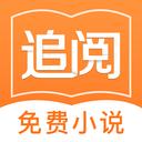 追阅免费小说app下载_追阅免费小说app最新版免费下载