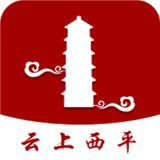 云上西平app下载_云上西平app最新版免费下载