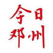 今日邓州app下载_今日邓州app最新版免费下载