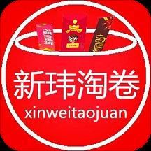 新玮淘卷app下载_新玮淘卷app最新版免费下载
